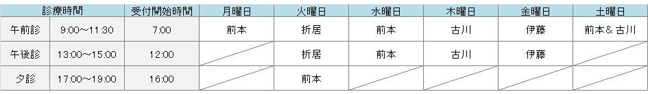 外来診療担当医_内科2020.4.png