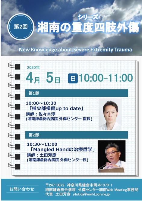 湘南webmeeting2.png