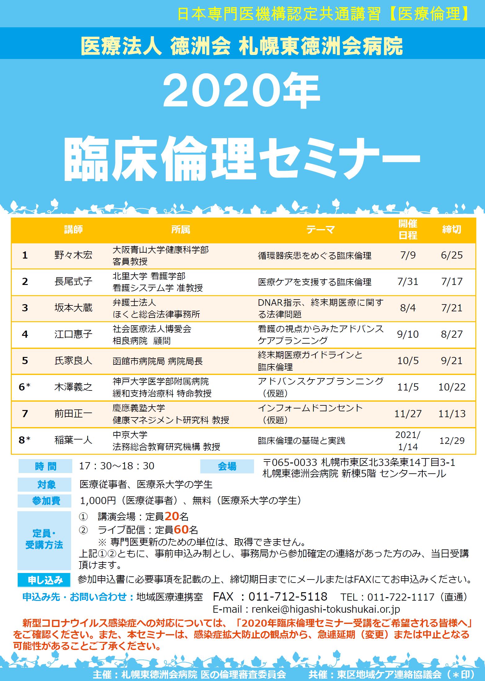 【医療機関用】臨床倫理セミナー.png