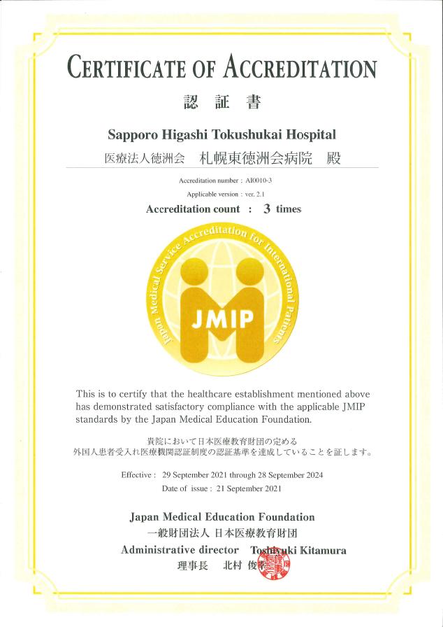 jmip認定証.png