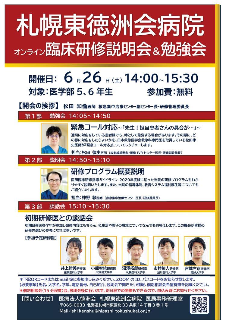 説明会ポスター2021.6.26.jpg