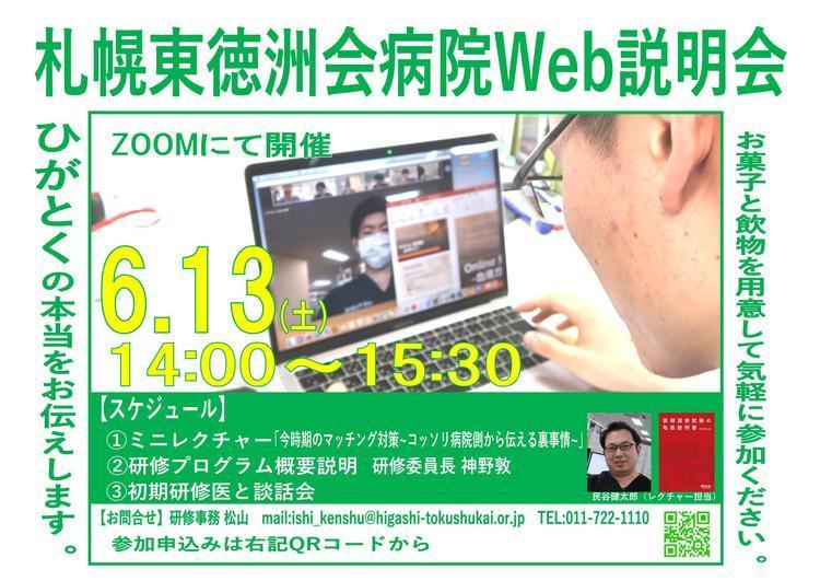 6.13Web説明会.jpg